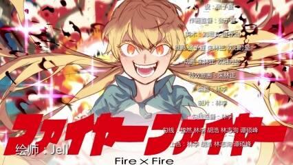 Rang Wo Men Shao Ba (Fire X Fire)