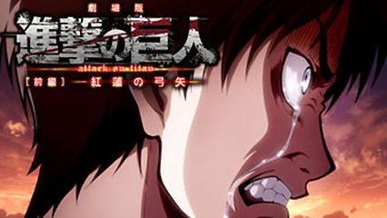 Shingeki no Kyojin Movie 1: Guren no Yumiya Latino