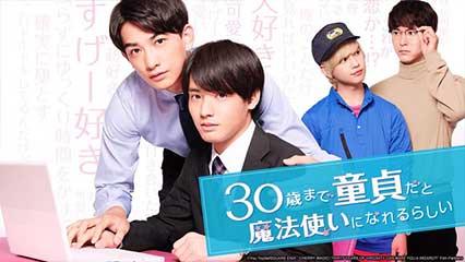 30-sai made Doutei dato Mahoutsukai ni Nareru Rashii Live Action