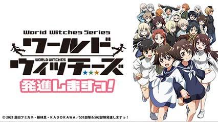 World Witches Hasshin Shimasu!