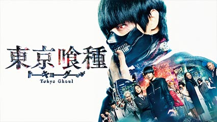 Tokyo Ghoul Live Action Latino